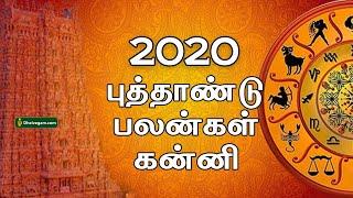 2020 புத்தாண்டு ராசி பலன் கன்னி 2020 New year rasi palan Tamil Kanni Puthandu palangal