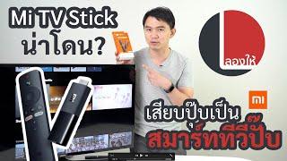 ลองให้ | Mi TV Stick เปลี่ยนทีวีธรรมดาให้เป็น Android TV น่าซื้อมั้ย? ใช้ดีรึเปล่า?