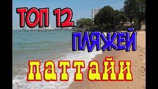 ТОП 12 пляжей Паттайи. Джомтьен, Банг Сарай, Вангомат, Пратамнак, Бон Ампур.