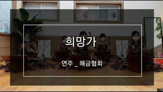 희망가_해금협회 연주
