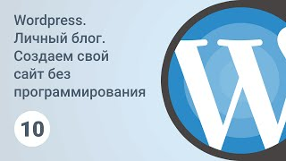Wordpress. Личный блог. API