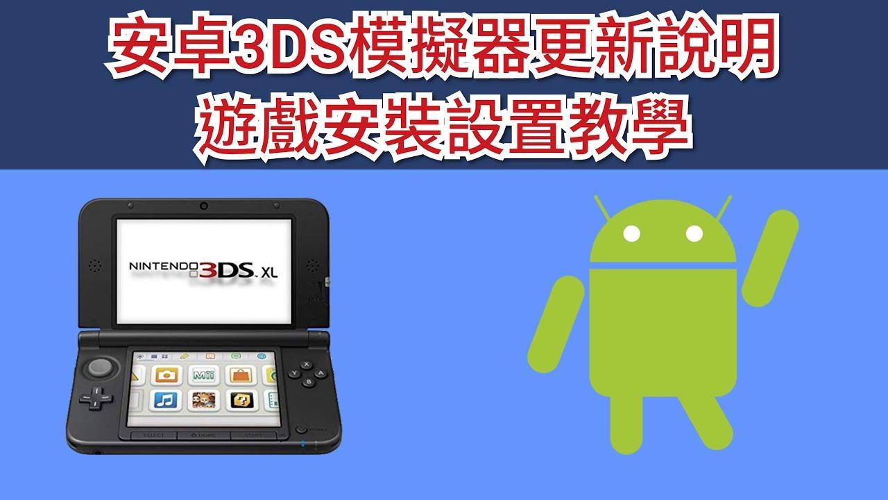安卓手機3DS模擬器更新下載 遊戲安裝設置教學 Citra MMJ版(系統舊或不相容可能無法安裝)已出官方版 - YouTube