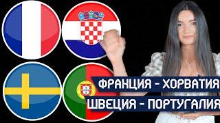 Франция Хорватия Швеция Португалия Прогноз экспресс Лига наций Футбол