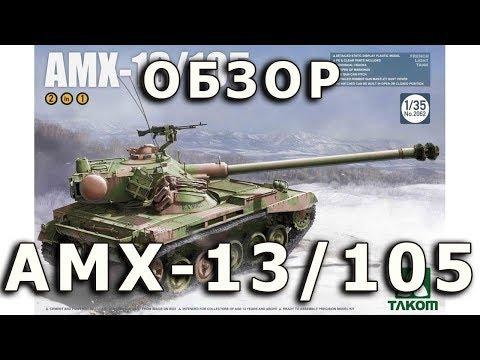 Обзор АMX-13/105 - французский легкий танк от Takom в 1/35 (French AMX-13-105 Takom 1:35 Review)