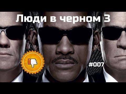 [Плохбастер Шоу] Люди в черном 3 - Ruslar.Biz