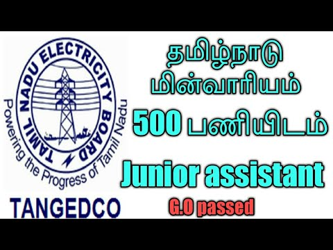 TNEB 500 VACANCY JUNIOR ASSISTANT RECRUITMENT 2018/ G.O