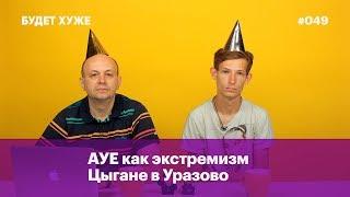 АУЕ как экстремизм, Цыгане в Уразово
