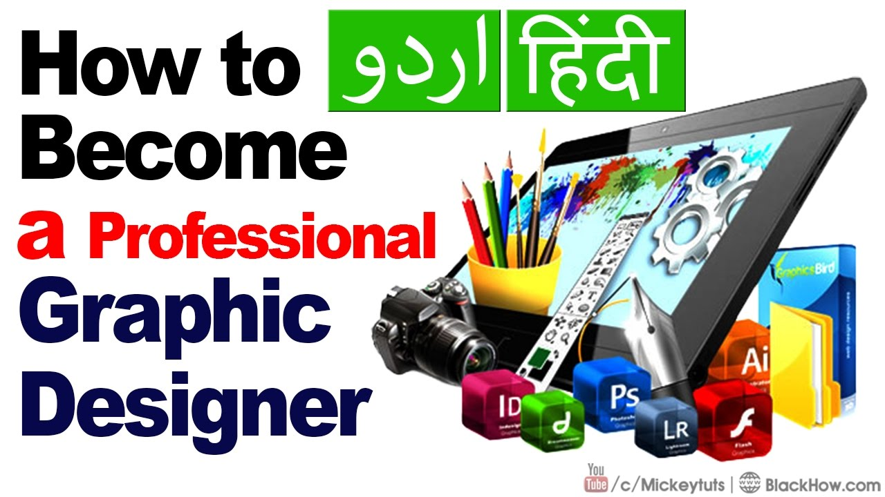 How To Become A Professional Graphic Designer | Urdu/Hindi Tutorial