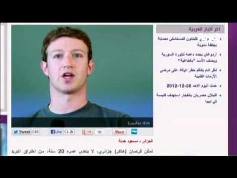 هاكر جزائري يخترق بريد مؤسس الفيس بوك