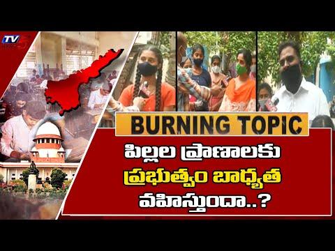 Burning Topic: Vizag Students & Parents Response on Inter Exams in AP   TV5 News teluguvoice