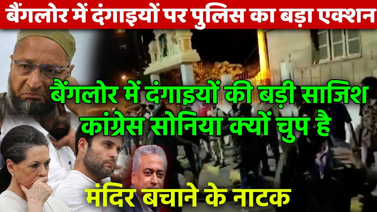 बेंगलुरु मामले पर बड़ा खुलासा बड़ा एक्शन सोनिया कांग्रेस क्यों चुप ? मंदिर बचाने के नाटक Rajdeep