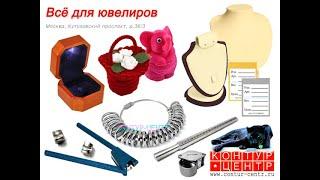 Ювелирная упаковка, демонстрационное оборудование для ювелирных магазинов. ООО Контур-Центр(, 2013-04-12T20:56:47.000Z)