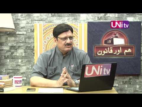 Hum Aur Qanoon (Money Laundering) Aftab Butt Deputy Director FIA  02 05 17 Upload