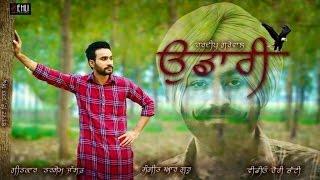 UDAARI TRAILER | HARDEEP GREWAL | TARSEM JASSAR | Latest Punjabi Songs 2015