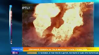 Установлена причина пожара на ТЭЦ в Мытищах