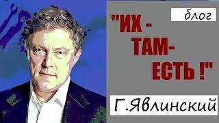 Г.Явлинский.