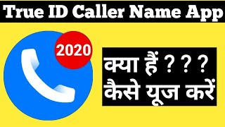 True ID Caller Name App Kaise Use Kare||True ID Caller Name App||True ID Caller Name screenshot 2