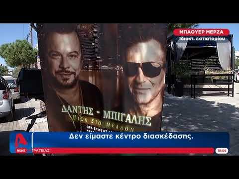 Newpost.gr Μπέρδεμα με τα εστιατόρια μετα μουσικής και τα κέντρα διασκέδασης