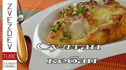 Султан кебап- с пилешко, пържен патладжан- запечени с кашкавал
