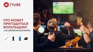 Смотрим футбол в баре или на вечеринке