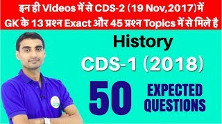 Target CDS-1(2018) I History के  50 Expected Questions जो Exam में हर बार पूछे जाते है