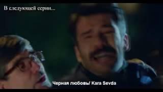 Черная любовь/ Kara Sevda - 43 серия, 2 анонс (русская озвучка)
