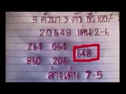 เลขเด็ดงวดนี้ หวยปากกาแดง 1/03/58 (มีสถิติ)