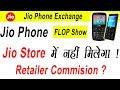 कितना Commision मिल रहा है JioPhone Retailers को | Jio Phone Hungama Offer