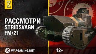 Рассмотри Stridsvagn fm/21. В командирской рубке. [World of Tanks]