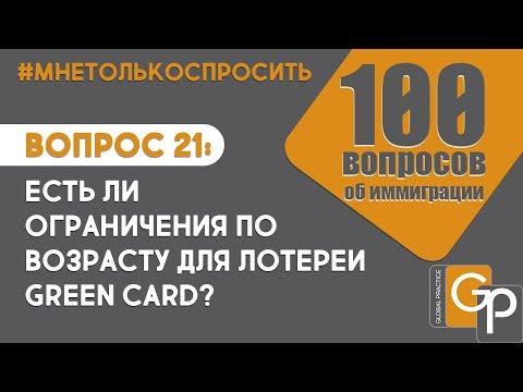 #МнеТолькоСпросить Вопрос 21 Есть ли ограничения по возрасту для лотереи Green Card