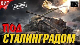 Танковое Сражение Под Сталинградом Военный Остросюжетный фильм
