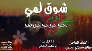 جديد ابوشهاب الخبجي ٢٠٢٠/مشتاق لمي الغاليه