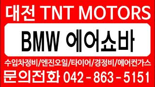 대전BMW에어쇼바 에어스프링 [대전수입차정비 TNT모터…