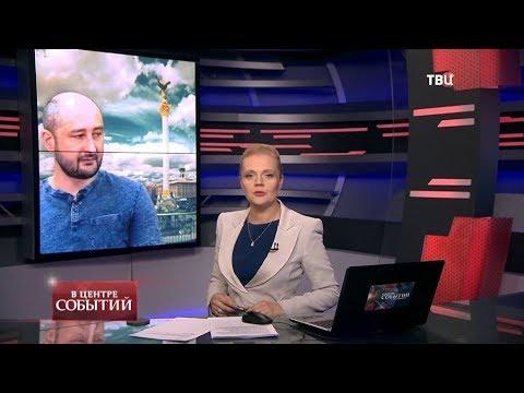 01.06.2018. В центре событий с Анной Прохоровой