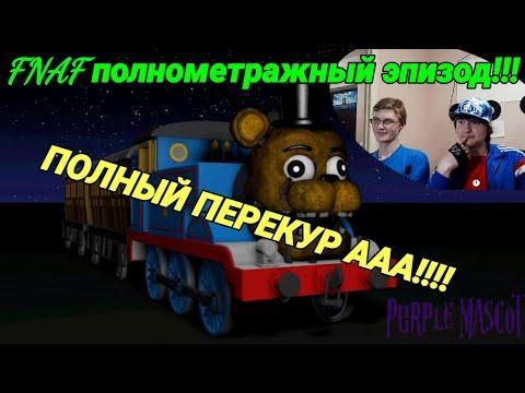 FNAF Попробуй не Засмеяться Челлендж: Полнометражный эпизод! хит 2020!