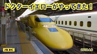 警笛あり ドクターイエローがやってきた!新大阪駅 Dr.YELLOW at Shin-Osaka station 2019.4.6