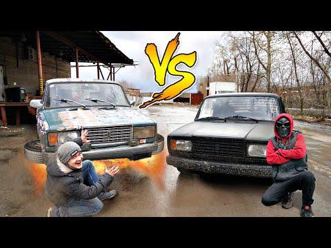 Реактивный жигуль против бандитского жигуля! Кто победит?