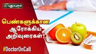 Doctor On Call 27-02-2020 Puthuyugam Tv