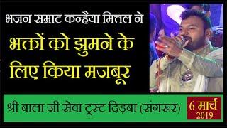 Kanhaiya Mittal -- दिड़बा (संगरूर) जागरण में कन्हैया मित्तल ने भक्तों को झुमने के लिए किया मजबूर