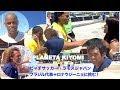 日本ビーチサッカー、ロナウジーニョのブラジルに挑む by 藤原清美 Beach Soccer Brasil x Jap?o