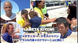 日本ビーチサッカー、ロナウジーニョのブラジルに挑む by 藤原清美 Beach Soccer Brasil x Japão