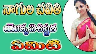 Nagula chavithi | NagulaChavithi visistata | Nagulachavithi | Nagula Chavithi visistata | rajasudha