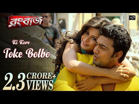 Ki Kore Toke Bolbo | Rangbaaz | Dev | Koel Mallick | Arijit Singh | Jeet Gannguli