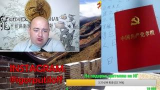 Китайский язык, о котором вы не знаете. Прямая трансляция