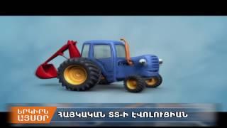 Հայկական ՏՏ ի էվոլուցիան