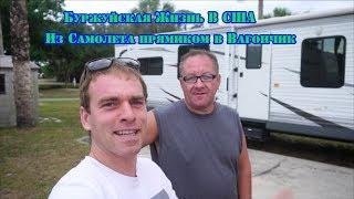 Жизнь в Вагончике на колесах плюсы минусы Интервю мигранта!!!