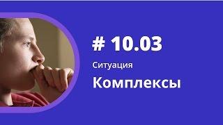 """Ситуация. Комплексы. Аудиокнига """"Как учить иностранные языки"""". Елена Шипилова."""
