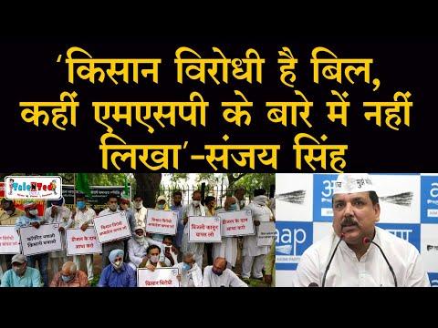 Sanjay Singh ने Kisan Bill पर Modi सरकार पर जमकर साधा निशाना | Talented India News