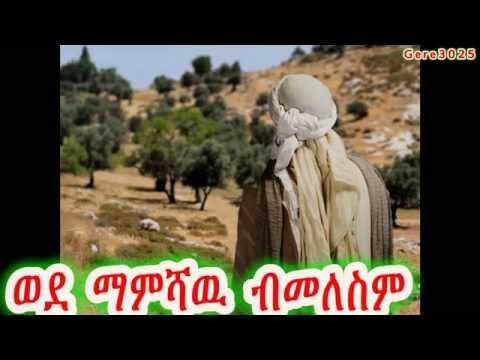 New 2015 Tewahedo Mezmur  By Zemari Gebre Amlak - ወደ ማምሻዉ