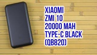 Розпакування Xiaomi ЗМІ 10 банк сили 20000 Тип-C маг чорний QB820